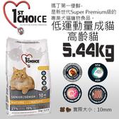 PetLand寵物樂園《瑪丁-第一優鮮》成貓低敏減重配方/高齡貓用-5.44KG