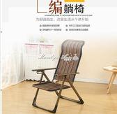 躺椅 編藤休閒椅躺椅家用可折疊藤椅辦公室午休午睡乘涼椅老人椅懶人椅 YXS街頭布衣
