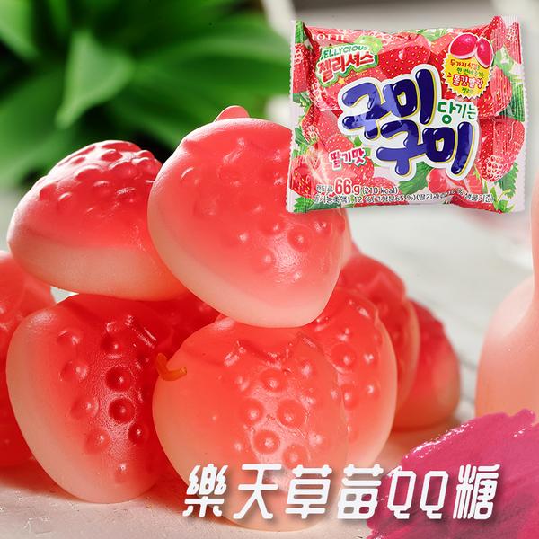韓國 LOTTE 樂天草莓QQ糖 66g【庫奇小舖】