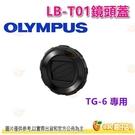 OLYMPUS LB-T01 原廠鏡頭蓋 LBT01 保護蓋 元佑公司貨 適用 TG-6 TG6
