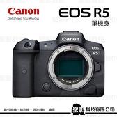 Canon EOS R5 單機身 4500萬像素 五軸防震 8K 全片幅無反 微單眼【公司貨】*回函贈好禮(至2021/9/30止)