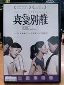 挖寶二手片-G09-028-正版DVD*華語【與愛別離】-曾珮瑜*周姮吟*尹昭德*李康宜
