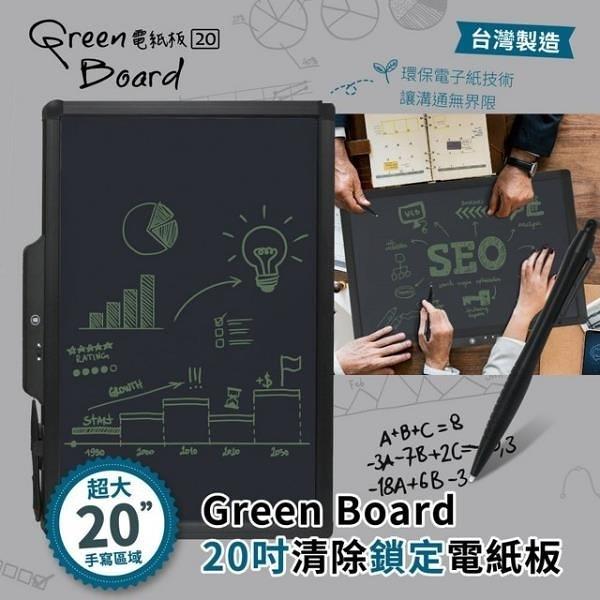 【南紡購物中心】【20吋大面板】Green Board 20吋清除鎖定電紙板 會議寫字板