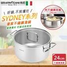 【SERAFINO ZANI】SYDNEY系列不鏽鋼湯鍋-24CM附不鏽鋼蒸籠24CM