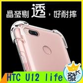 【四角氣囊殼】HTC U12 life 透明殼 四邊加厚 加高 手機殼 手機套 防摔 手機軟殼 矽膠殼