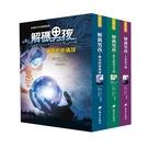 解碼男孩套書(3冊)