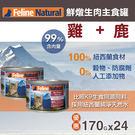 【毛麻吉寵物舖】紐西蘭 K9 Natural 99%生肉主食貓罐-無穀雞肉+鹿肉170g-24入
