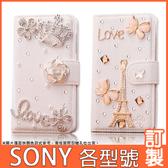 SONY Xperia5 sony10+ sony1 XA2 Ultra XZ3 XZ2 L3 XA2plus 皇冠白色水鑽皮套 手機皮套 皮套 訂製