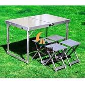 鋁合金折疊桌套裝戶外折疊桌椅便攜式野外可折疊野餐桌子鋁合金燒烤桌展業桌【創世紀生活館】