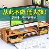 電腦顯示器增高架子支底座屏辦公室用品桌面收納盒鍵盤整理置物架 igo
