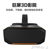 vr一體機rv虛擬現實3d眼鏡智慧wifi頭戴式4k影院ar游戲機2k屏頭盔 MKS小宅女