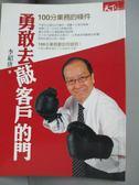 【書寶二手書T4/行銷_OEC】勇敢去敲客戶的門_李紹唐