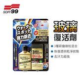 【旭益汽車百貨】SOFT99玻璃復活劑