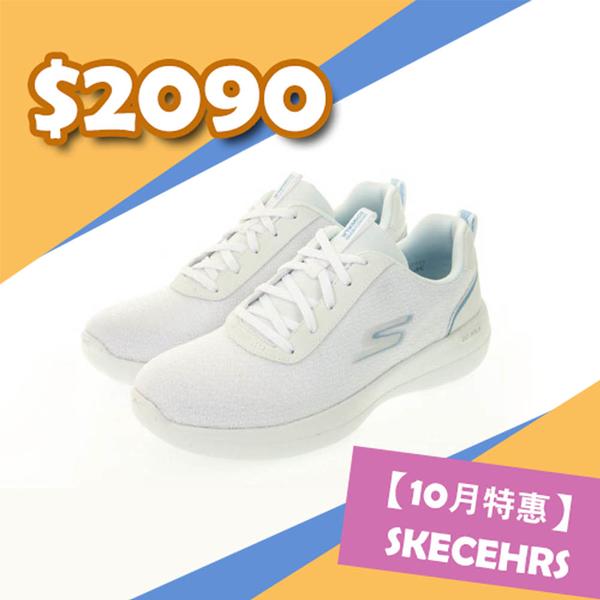 SKECHERS GO WALK STABILITY 女款白色運動健走鞋 124605WLB