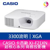 分期0利率 CASIO 卡西歐 XJ-F21XN 3300流明 XGA 超核心系列 商務投影機 日本公司貨