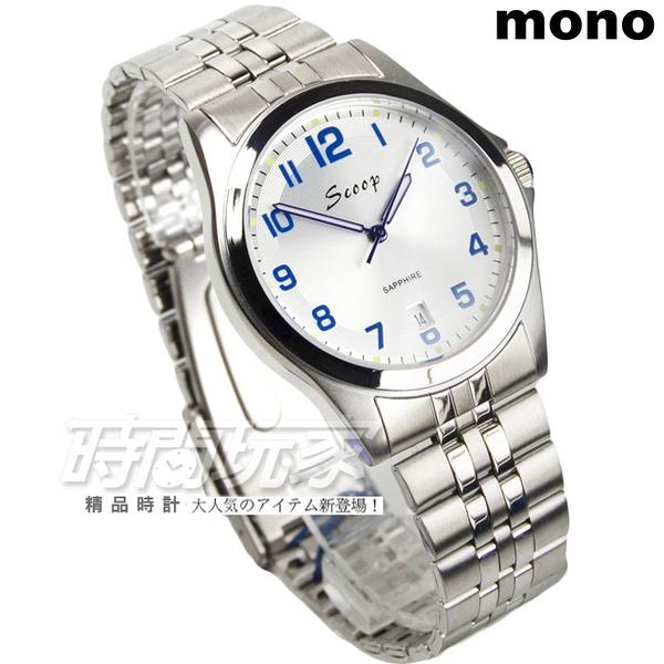 mono Scoop 數字時刻精美時尚腕錶 男錶 防水手錶 日期視窗 不銹鋼 SB1215白藍大