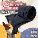 寵物擦拭巾、吸水力強 快乾【60x100cm(大)】100%台灣製造、多用途