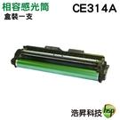 HP 126A CE314A 相容感光鼓 適用CP1025 M175等