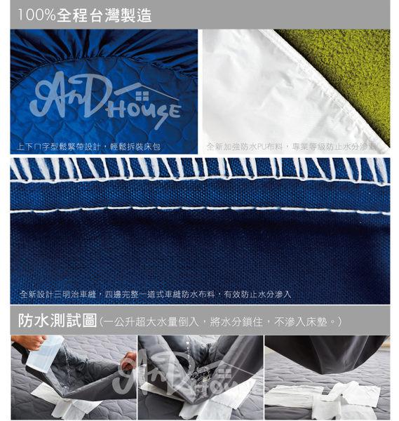 AnD House 全防水專業級保潔墊-MIT台灣製(枕套一對)-6色任選