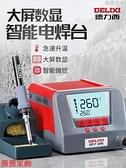 焊台 德力西936S電烙鐵 可調溫家用維修焊接工具套裝焊錫槍60W恒溫焊臺 薇薇MKS