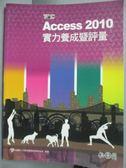 【書寶二手書T2/電腦_ZJU】Access 2010實力養成暨評量_電腦技能基金會