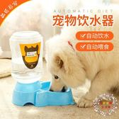 狗狗喝水寵物自動餵食喂水器飲水器狗碗貓咪狗飲水器泰迪狗狗用品  XW【好康免運】