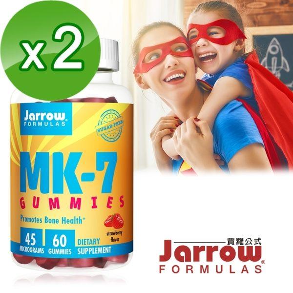 《Jarrow賈羅公式》MK-7關鍵力軟糖(60粒/瓶)x2瓶組(到期日2019.11.30)