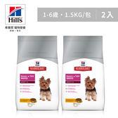 【買1送1】Hill's希爾思 成犬 1-6歲 小型及迷你犬 (雞肉+米) 1.5KG(效期2019/10/31)