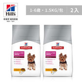 Hill's希爾思【第2件35折】成犬 1-6歲 小型及迷你犬 (雞肉+米) 1.5KG