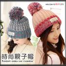 時尚毛球混色針織毛線帽 親子帽