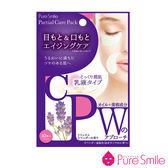【日本Pure Smile】眼頰局部膜-精華滋潤乳液 ◆86小舖 ◆
