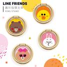 LINE FRIENDS布朗熊金屬指環扣手機支架旋轉可愛創意圓形粘貼式潮