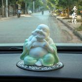 可愛車內裝飾汽車擺件 保平安高檔車載陶瓷彌勒佛佛像車用品飾品
