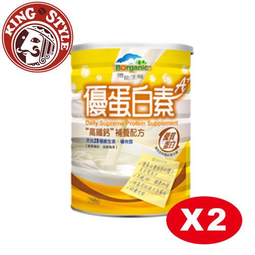 【博能生機】優蛋白素A+高纖鈣補養配方 700g/罐 2罐(奶素)