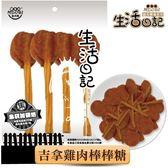 【MDOBI摩多比】生活日記 狗零食 吉拿雞肉棒棒糖4支(3包組)