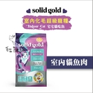 solid gold速利高〔無穀室內貓糧,宅宅貓吃魚,3磅,美國製〕