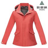 ATUNAS 歐都納 台灣品牌  防水透氣外套 防風衣/保暖/吸濕排汗(A-G1702W粉柑) 女