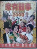 影音專賣店-G15-056-正版DVD*港片【家有囍事2009】-古天樂*吳君如*鄭中基*黃百鳴