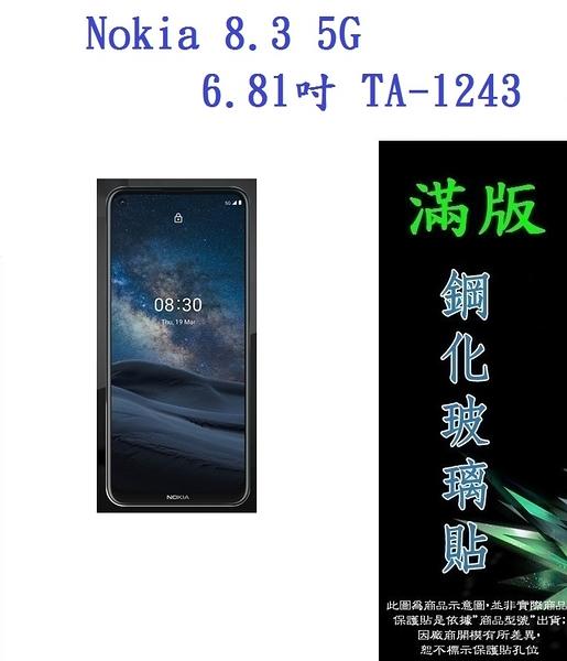 【滿膠2.5D】Nokia 8.3 5G 6.81吋 TA-1243 亮面 滿版 全膠 鋼化玻璃 9H