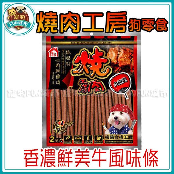 *~寵物FUN城市~*《燒肉工房 狗零食系列》10香濃鮮美牛風味360g (BQ303)