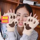 冬季 可愛卡通貓咪 女生 露指貓爪 保暖手套 加厚絨毛 半指手套 米白色(V50-0888)