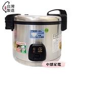 【名廚牌 35人份營業用電子煮飯鍋】能煮飯 能保溫 台灣製造  TER-6L