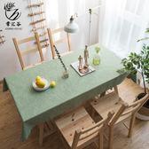 北歐清新桌布臺布餐桌布茶幾布長方形日繫【極簡生活館】