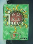 【書寶二手書T9/星相_GPA】血型星座INDEX B型_VICKI