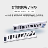電子琴 便攜式手卷電子鋼琴88鍵拼接折疊專業加厚初學者幼師多功能電子琴 快速出貨YYS