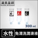 免清洗潤滑液 Marine Plus 300 ml | 一般型/高濃度/後庭 洗?不要 水性潤滑液水溶性潤滑劑 日本