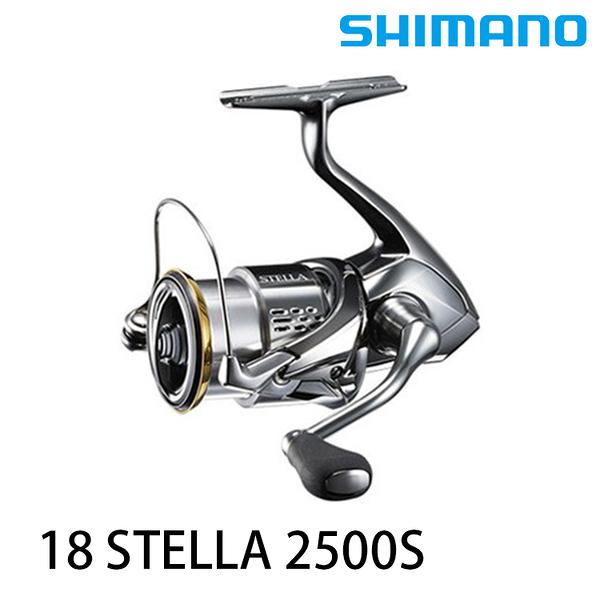 漁拓釣具 SHIMANO 18 STELLA 2500S (紡車捲線器)