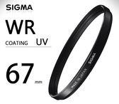 送日本鹿皮拭鏡布 SIGMA 67mm WR UV 多層鍍膜高穿透高精度 保護鏡 24期0利率 防潑水 抗靜電