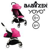 【現貨-第3代】法國 BABYZEN YOYO plus/YOYO+ 嬰兒手推車(6m+&新生兒套件) (白骨架) 粉色