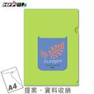 【買一送一】HFPWP L夾文件套 設計師精品(1入)底部超音波加強 台灣製 CEL310-1-SP